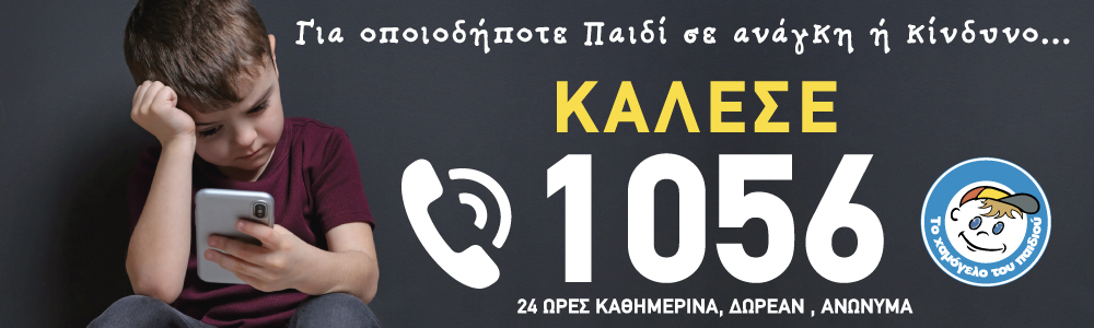 Εθνική Γραμμή SOS 1056